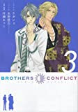 BROTHERS CONFLICT 3 (シルフコミックス 27-3)