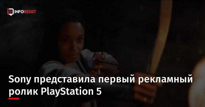 Sony представила первый рекламный ролик PlayStation 5