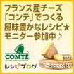 フランス産チーズ「コンテ」を使った料理レシピ