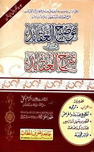 Taozeeh ul Aqaid Urdu Sharh Shah ul Aqaid