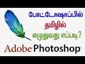How to Type Tamil in Photoshop | Photoshopல் இனி தமிழில் எழுதுங்கள்!