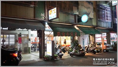 雅士小吃店01.jpg