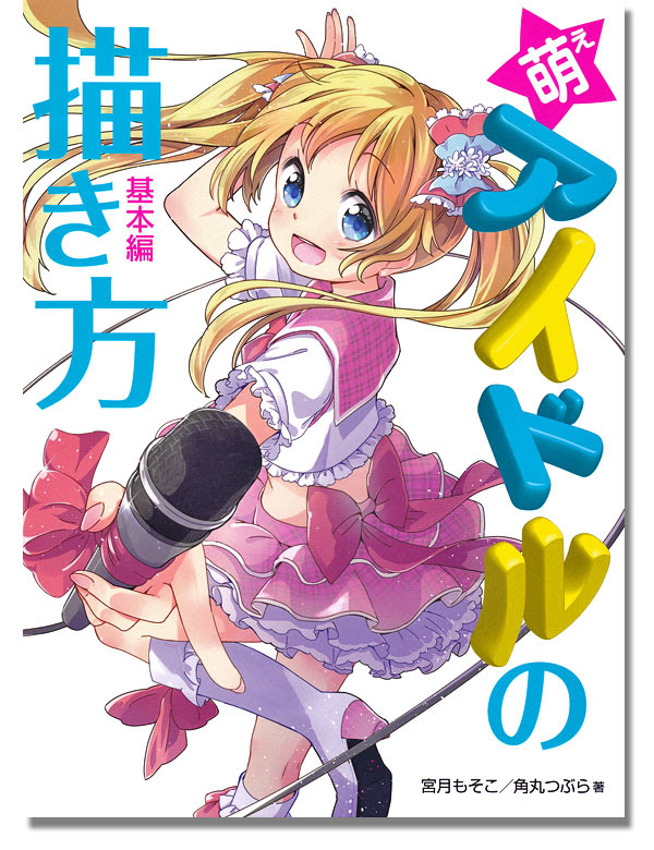 How To Draw Moeoh Characters - Idol Reference Book - Anime ...