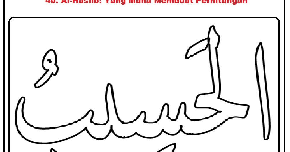 Gambar Kaligrafi Asmaul Husna Untuk Mewarnai Auto Electrical