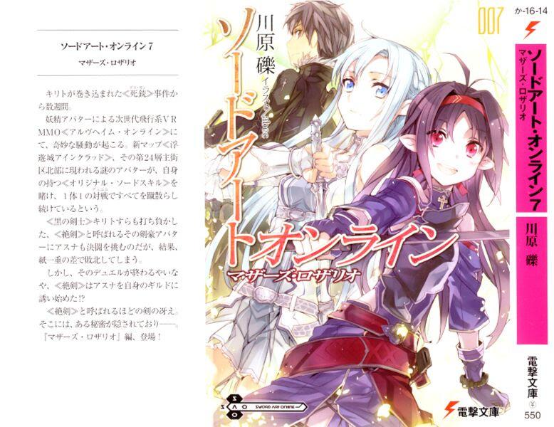 File:Sword Art Online Vol 07 -000a.jpeg