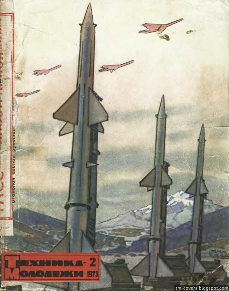 Техника — молодёжи, обложка, 1973 год №2