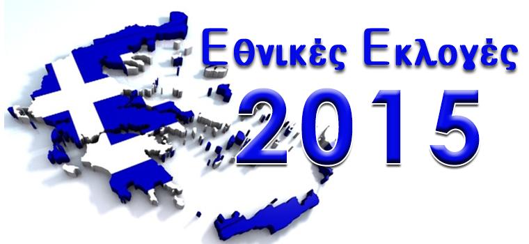 http://www.triklopodia.gr/wp-content/uploads/2015/01/EKLOGES-banner-760-x-3501.png