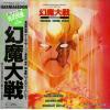 SOUNDTRACK - harmagedon