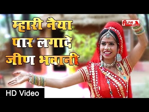 म्हारी नैया पार लगा दे Mhari Naiya Paar Laga De Jeen Bhawani