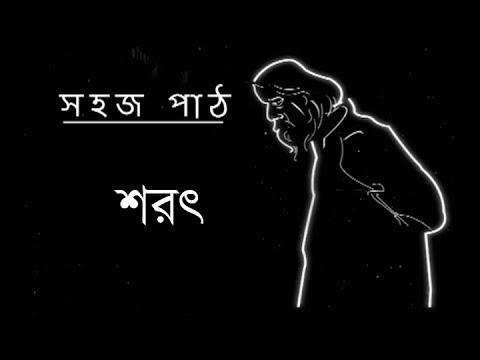 Eseche Sarat Himer Paras Poem (এসেছে শরৎ হিমের পরশ)