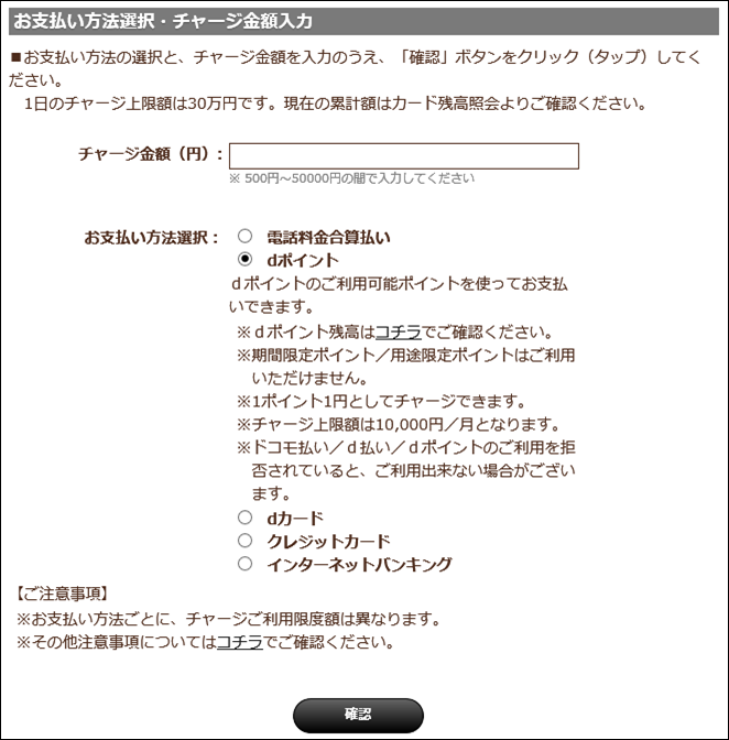 a00040.1_docomo_dプリペイドカード発行手続き_11