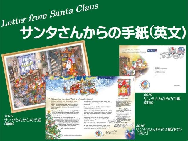 サンタさんからの手紙英文