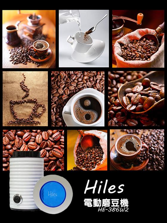Hiles/電動/磨豆機/HE-386W2