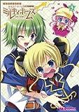 マジキュー4コマ 探偵オペラ ミルキィホームズ (3) (マジキューコミックス)