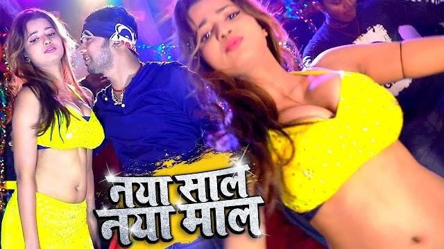 #Neelkamal_Singh NEW YEAR PARTY SONG 2020 - नया साल नया माल - Bhojpuri Hit Party Songs 2020 New