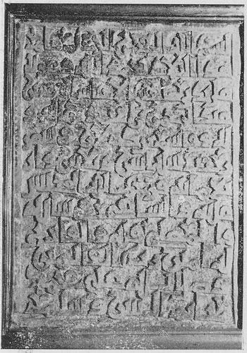 Inscripción árabe de la iglesia de El Salvador a inicios del siglo XX