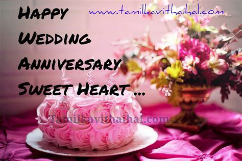 Wedding Anniversary Images In Tamil