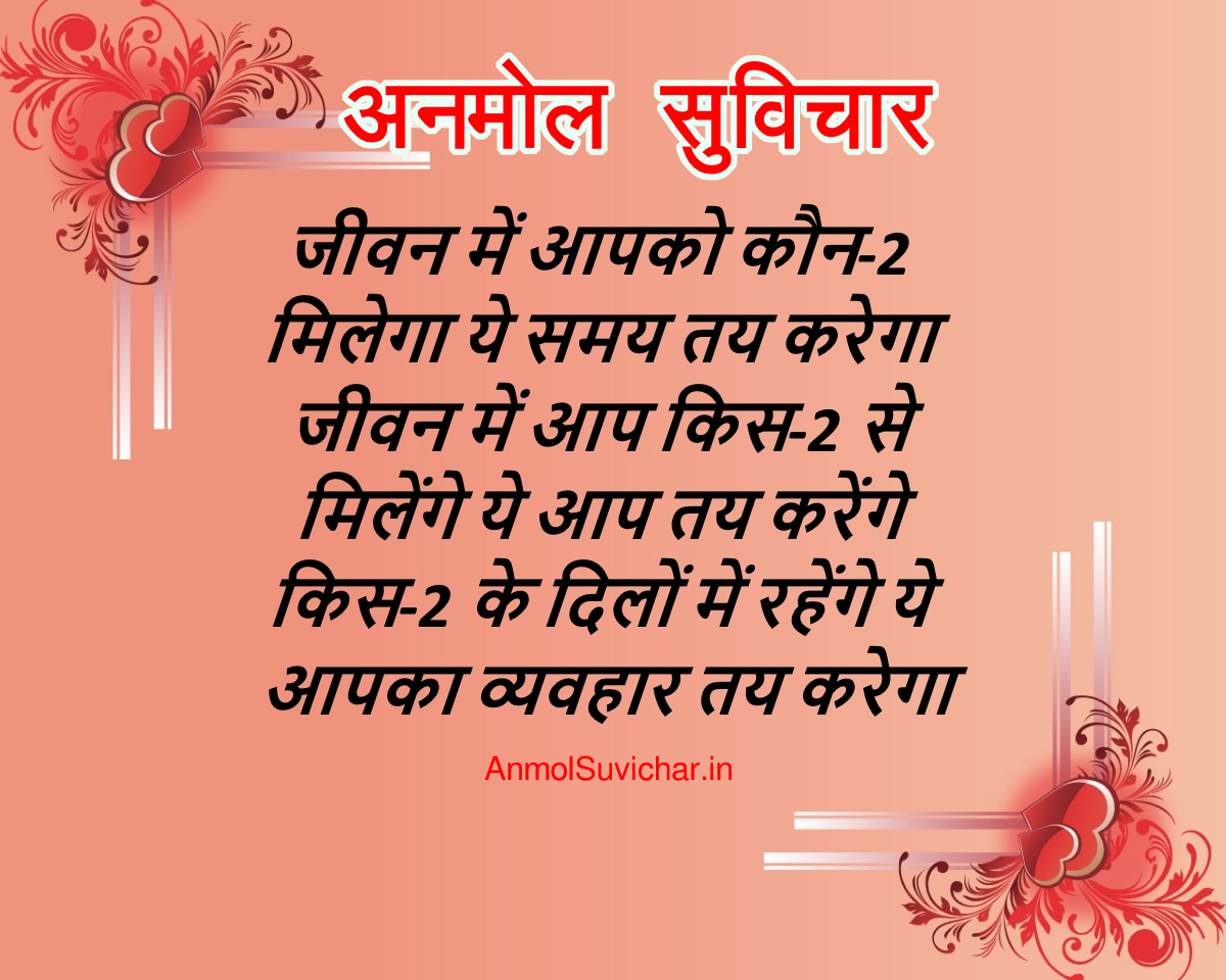 Hindi Inspiring Thoughts Images Anmol Suvichar Hindi Quotes