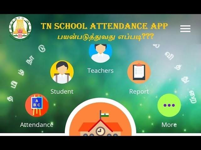 EMIS ATTENDANCE APP இல் students attendance Not marked/ Partially marked என்று வருவதை தவிர்க்க.....