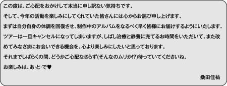 http://www.sas-fan.net/oshirase/index.html