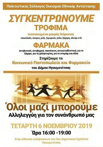 Ήγουμενίτσα: Ο Πολιτιστικός Σύλλογος «Οικισμού Εθνικής Αντίστασης» συγκεντρώνει τρόφιμα και φάρμακα