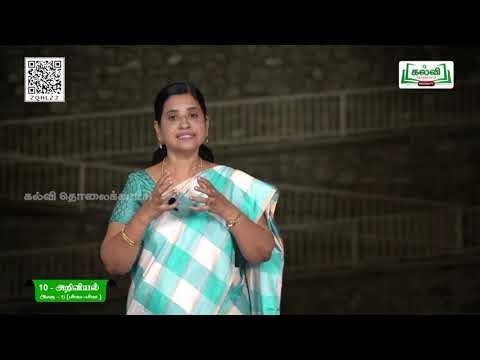 10th Science அணுக்கரு இயற்பியல் அலகு 6 பகுதி 5 Q And A  TM Kalvi TV