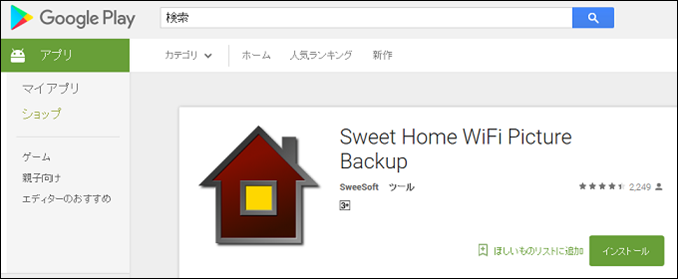 a00015_Sweet Home WiFi Picture Syncの使い方_01