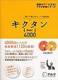 キクタン「Basic」4000―聞いて覚えるコーパス英単語 (英語の超人になる!アルク学参シリーズ) (英語の超人になる!アルク学参シリーズ)