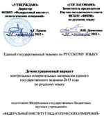 Демоверсия ЕГЭ 2013. Русский язык