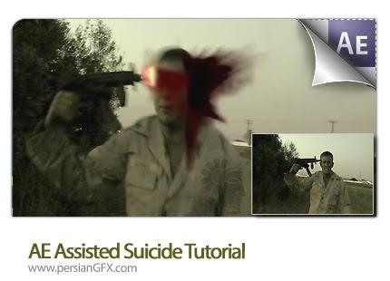 دانلود آموزش افتر افکت، ساخت صحنه خودکشی - AE Assisted Suicide Tutorial