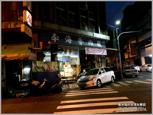 中央市場李海魯肉飯01.jpg