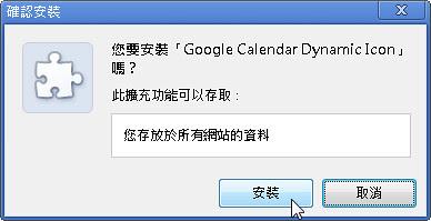 Google_Calendar_3.png