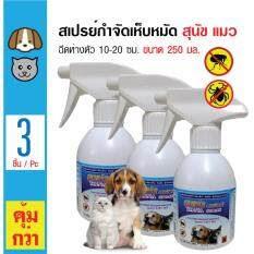 Yana Spray สเปรย์ฉีดกำจัดเห็บหมัด ปลอดภัย สำหรับสุนัขแมว ขนาด 250 มล. x 3 ขวด