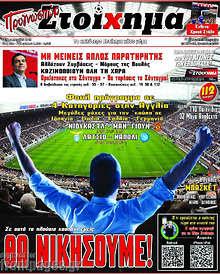 Εφημερίδα Προγνωσπόρ -