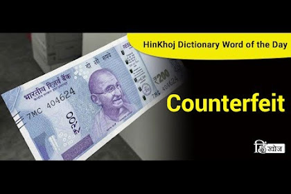 20+ Latest Counterfeit Money Meaning In Hindi
