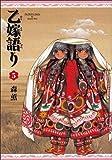 乙嫁語り 5巻 (ビームコミックス)