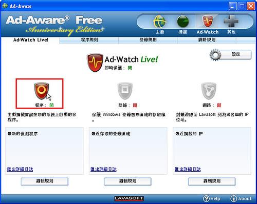 adaware-11