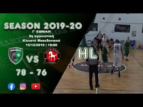Makedonikos BC  Μακεδονικός - Λεύκιππος Ξάνθης 78-76 Γ' Εθνική 4ος 2019-20 HL