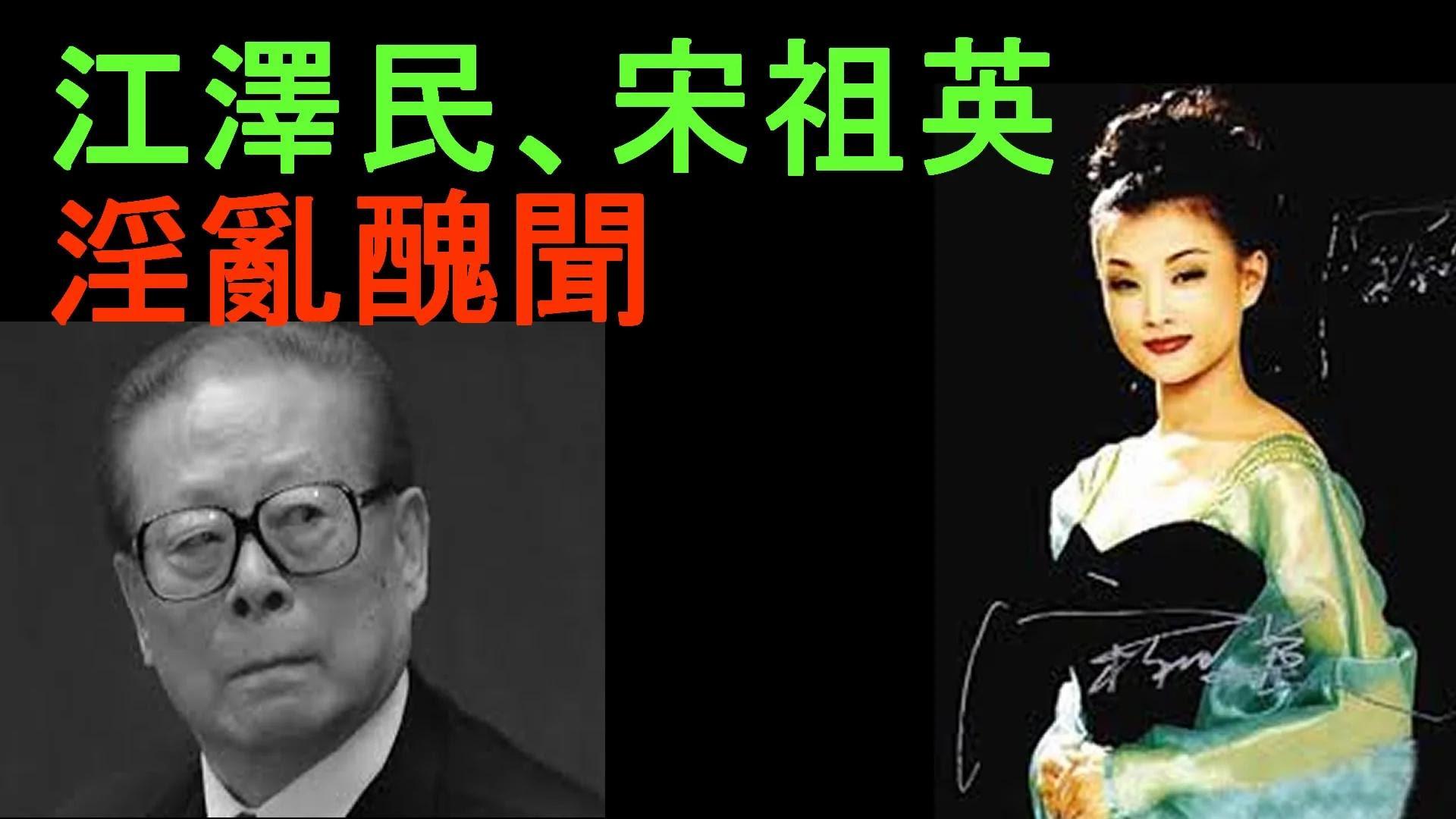 """""""江泽民 丑闻""""的图片搜索结果"""