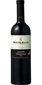 多数のワインBARが使用する実力派!!!価値ある一本です!!!ニコレッロ ランゲ ネッビオー...