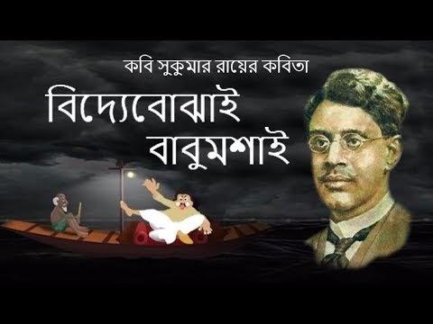 bidye bojhai babumoshai poem By Sukumar Roy – (জীবনের হিসাব) – সুকুমার রায়