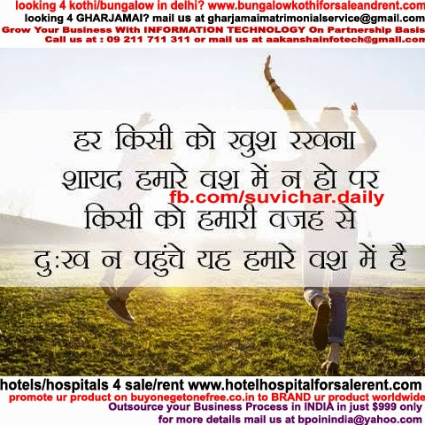 Quotes About Happiness In Hindi Tranding