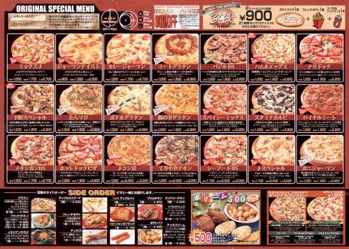 Domino's Pizza Menu In Japan