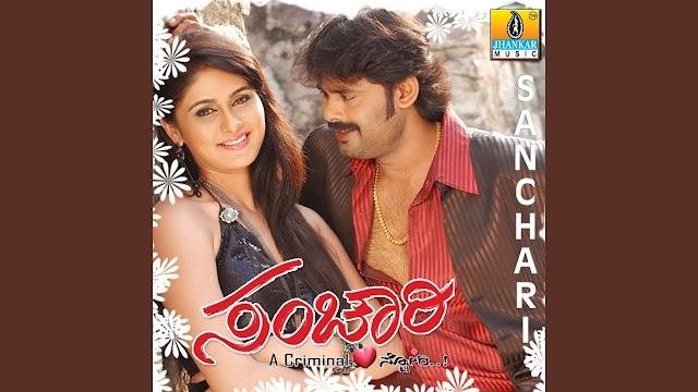 Ninnante Kadilla Innaru Nanna Song Lyrics in Kannada - Sonu Nigam, Shreya Ghoshal