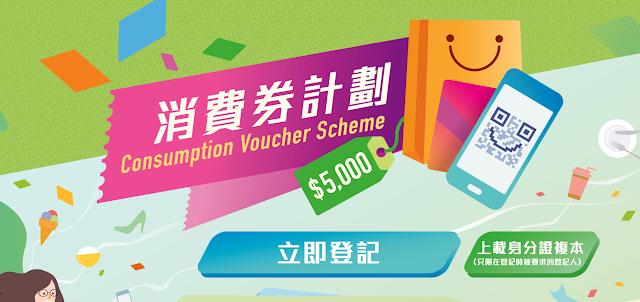 【消費券領取教學】一文詳解登記攞 5 千方法、使用及注意事項 話你知Wechat Pay、Tag & Go、八達通、Alipay有咩分別