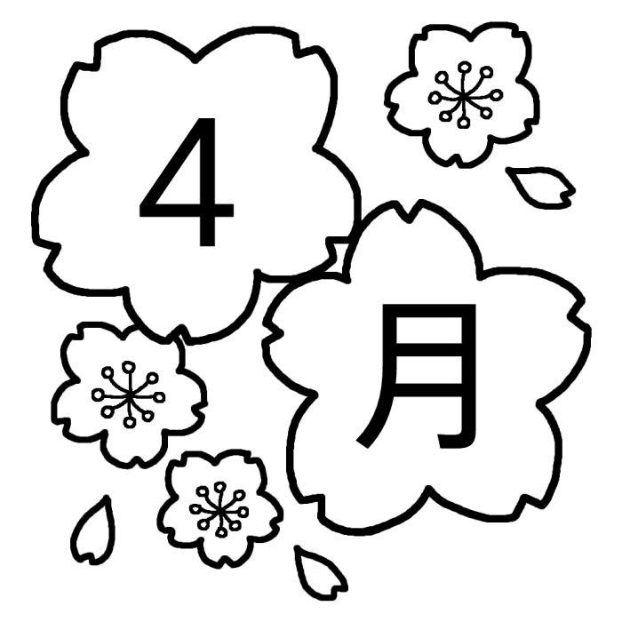 さくら桜白黒4月タイトル無料イラスト春の季節行事素材 4月の