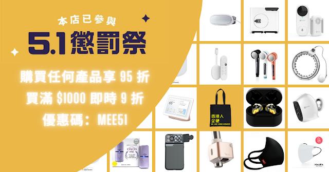 【#51懲罰祭 優惠碼】Aiyo0o.com 購物用 MEE51 有 95 折、買滿一千仲有 9 折!