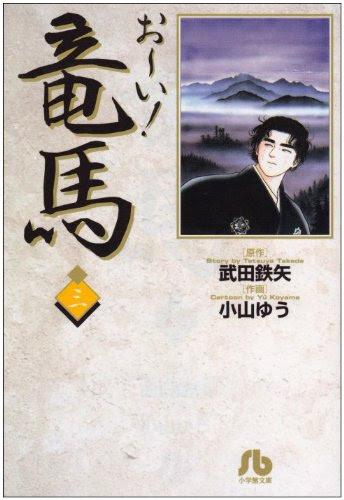 武田鉄矢・小山ゆう『お~い!竜馬』(3巻)