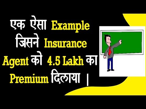 एक ऐसा Example जिसने Insurance Agent को 4.5Lakh का Premium दिलाया  Sanjay Singhal  HINDI   BITV