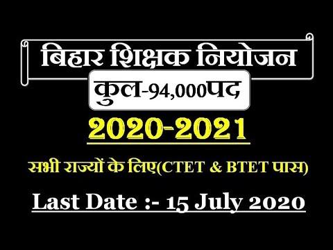 Bihar Teacher Recruitment 2020 !! कुल 94000 पद के लिए 15 जून से Start होगा आवेदन करना !!